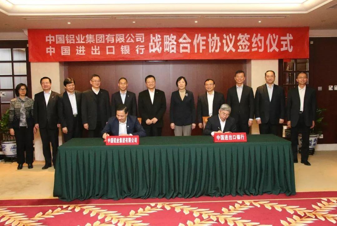 进出口银行与中国铝业集团有限公司签署战略合作协议
