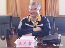 中铝股份安全环保健康部总经理王龙章到云铝淯鑫调研