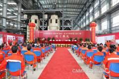 中金岭南凡口铅锌矿选矿厂技术升级改造主体工程竣工