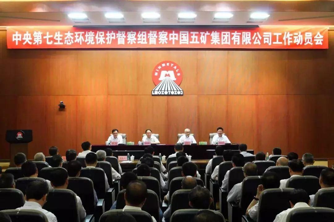 中央第七生态环境保护督察组督查中国五矿集团有限公司工作动员会在北京召开