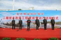 中条山集团举行铜矿峪矿二期技术改造工程项目建成暨达产达标仪式