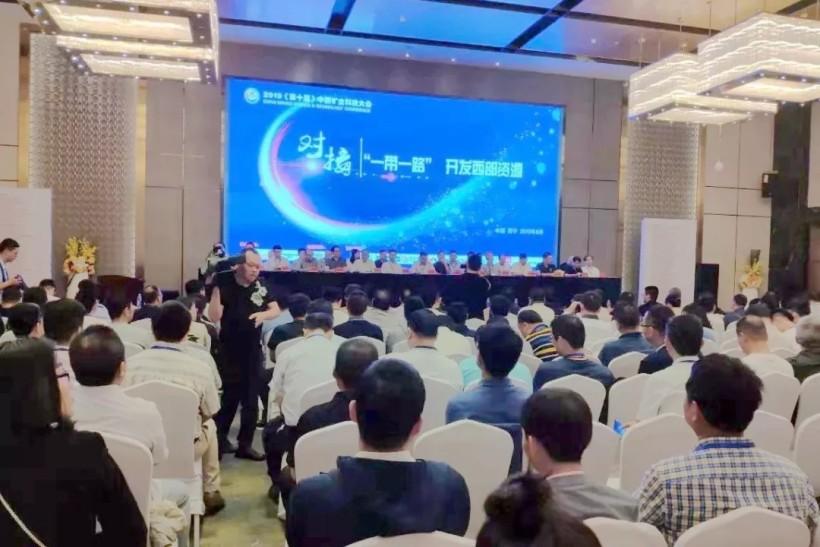 2019 (第十届)中国矿业科技大会在西宁召开