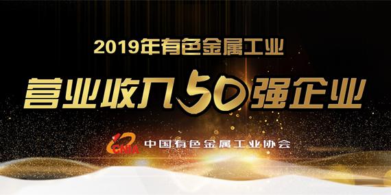2019年有色金属工业营业收入50强企业