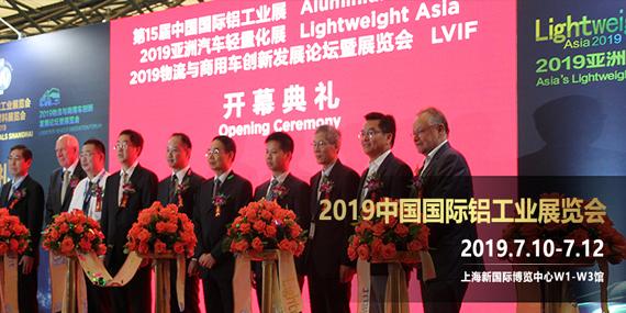 2019中国国际铝工业展览会