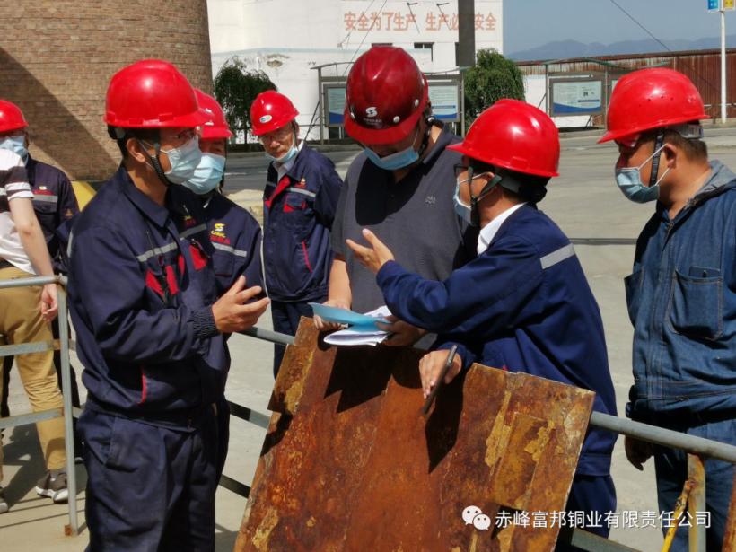 集团公司领导莅临富邦铜业调研指导工作