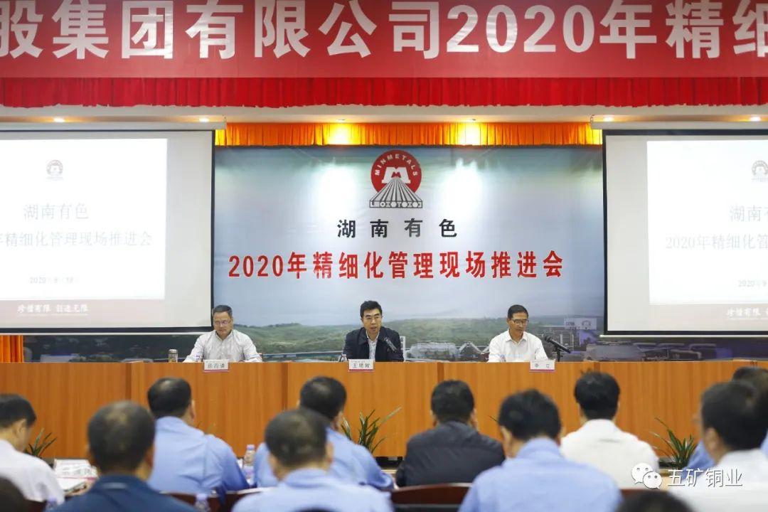湖南有色2020年精细化管理现场推进会在五矿铜业召开