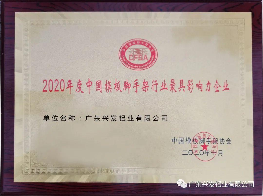 """兴发铝业荣获""""2020年度中国模板脚手架行业最具影响力企业""""称号"""