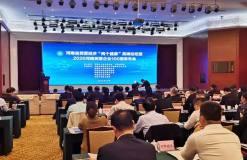 金利集团百强成绩再提升获2020河南民营企业100强第8位