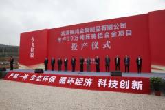 云南富源两家重大涉铝项目今日投产,再生铝项目注入西南地区最大汽摩配件产业园