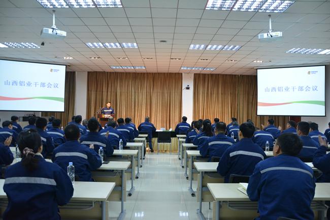 刘丰出席山西铝业干部大会并调研