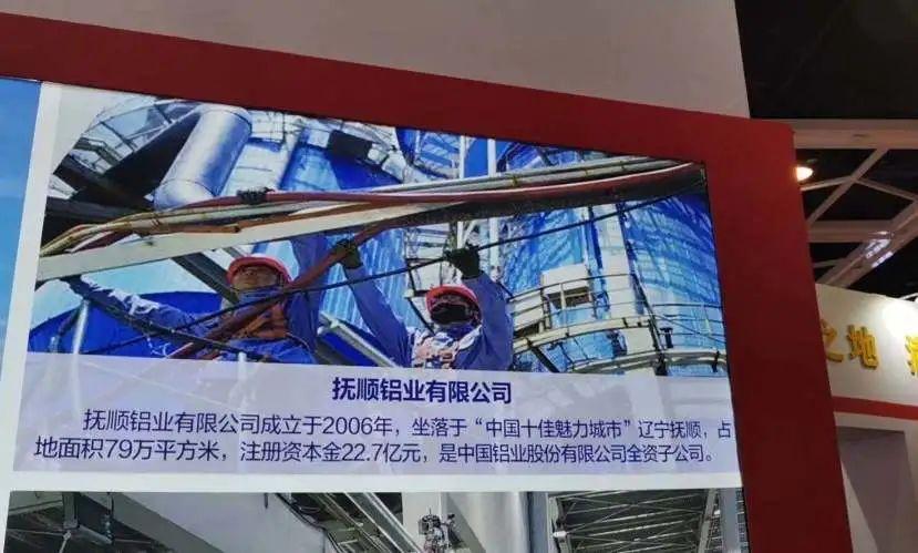 抚顺铝业亮相辽宁国际投资贸易洽谈会
