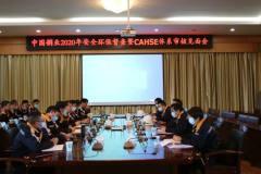 中国铜业安全环保督查组进驻金鼎锌业并召开见面会