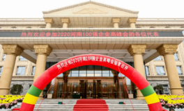 金利集团蝉联2020河南企业100强榜单
