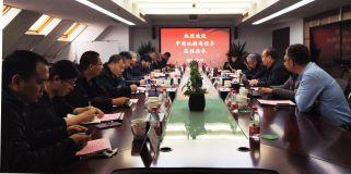 杭州锦江集团领导与中国地质调查局严光生一行座谈