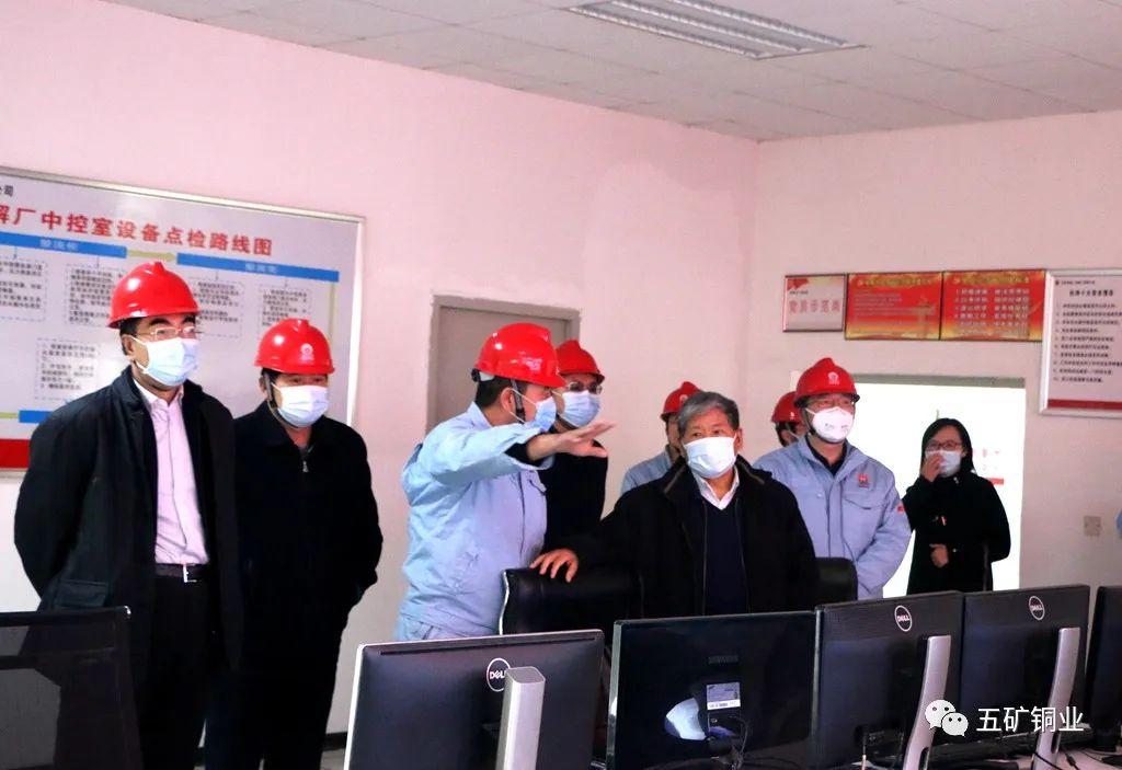 中国有色金属工业协会原会长康义到五矿铜业调研指导
