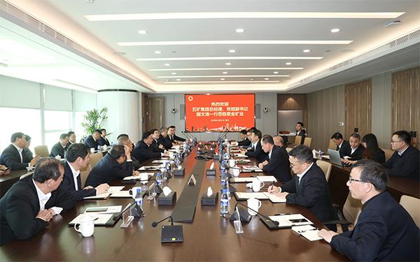 紫金矿业陈景河董事长与中国五矿总经理国文清举行会谈