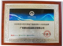 新河铝材荣膺2020年度中国百强地产战略采购十大品牌