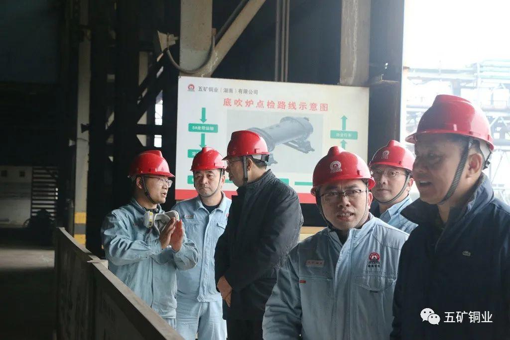 湖南有色总经理王明辉一行到五矿铜业调研
