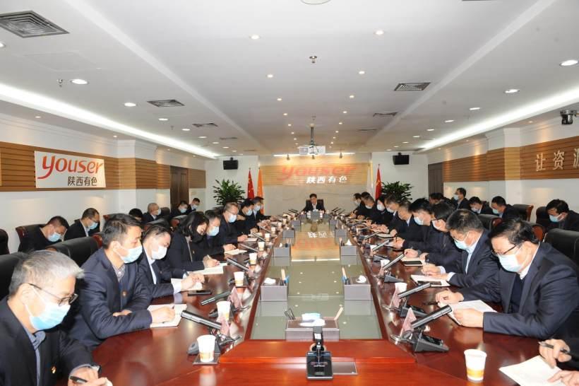 陕西有色金属集团完成总部行政机构调整