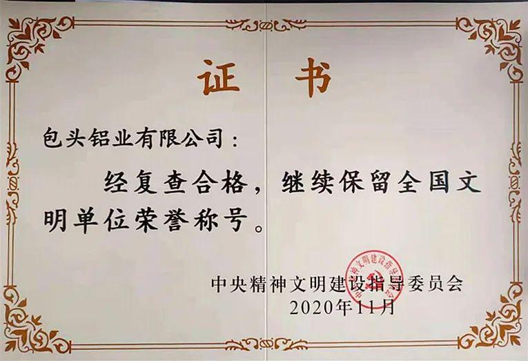 """包头铝业荣膺""""全国文明单位""""六连冠"""