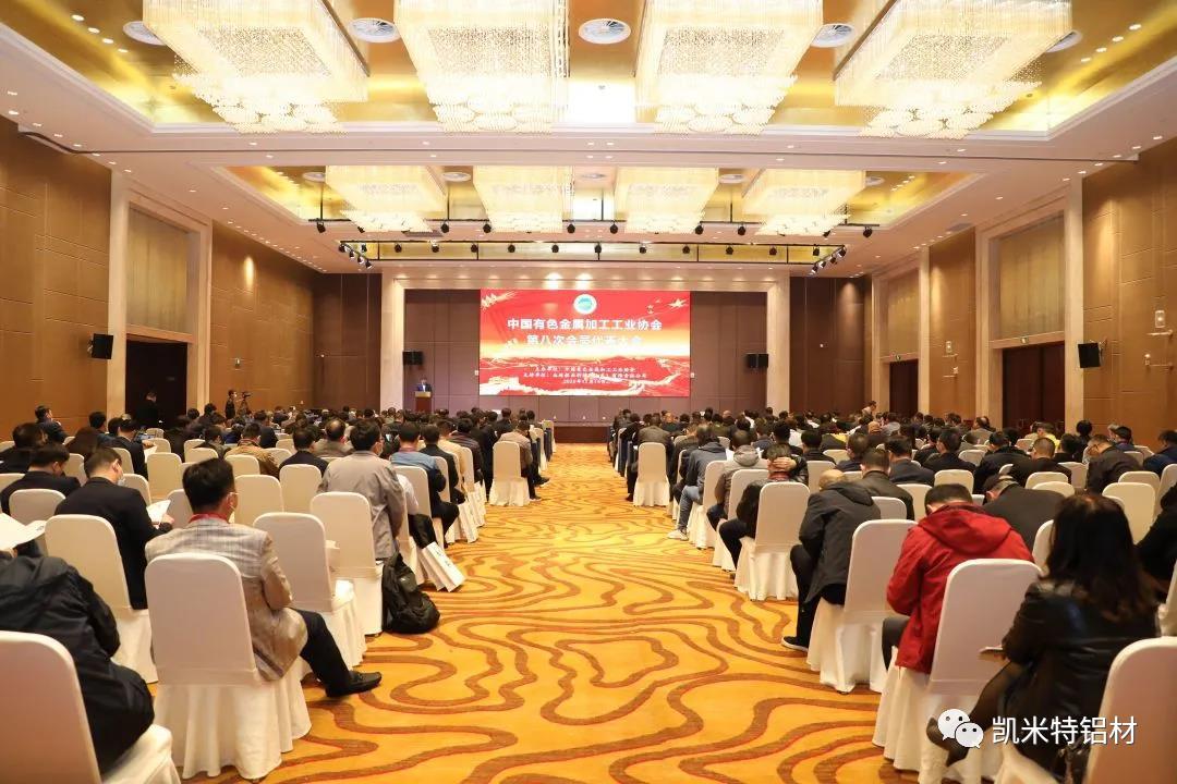 凯米特公司成为中国有色金属加工工业协会第八届理事会理事单位
