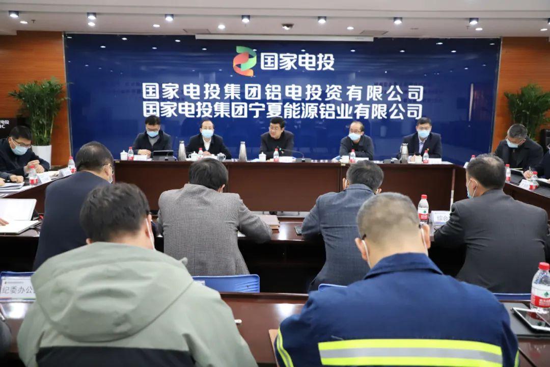 國家電投鋁電公司召開2021年1月份工作例會