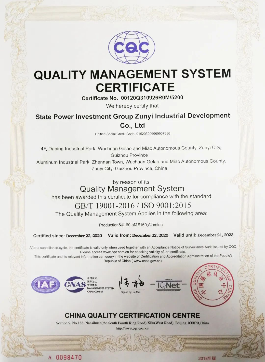 國家電投遵義公司正式取得質量管理體系證書