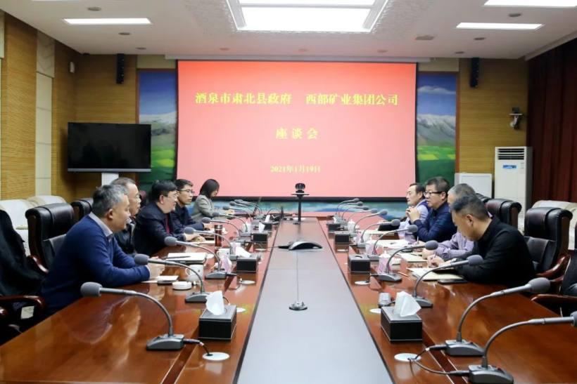 西部矿业集团公司与酒泉市肃北县政府举行座谈