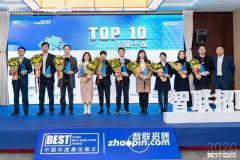 """驰宏锌锗斩获""""2020中国年度最佳雇主""""昆明10强荣誉"""