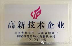 云铜科技通过高新技术企业认定并授牌颁证