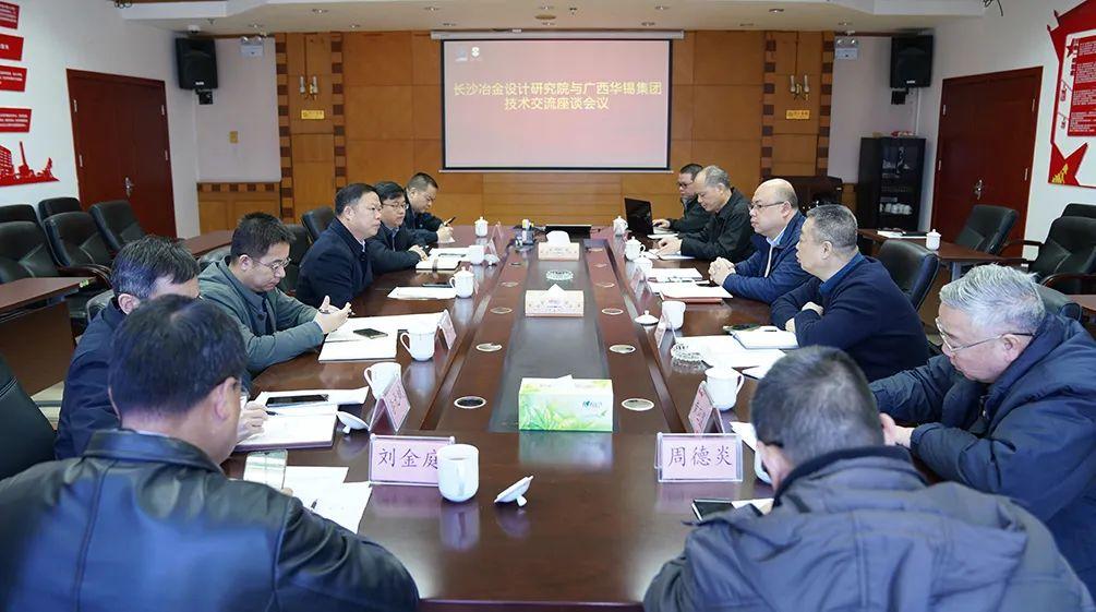 华锡集团与长沙冶金设计研究院举行技术交流座谈会