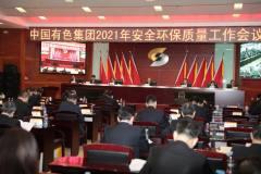中国有色集团召开2021年安全环保质量工作会议