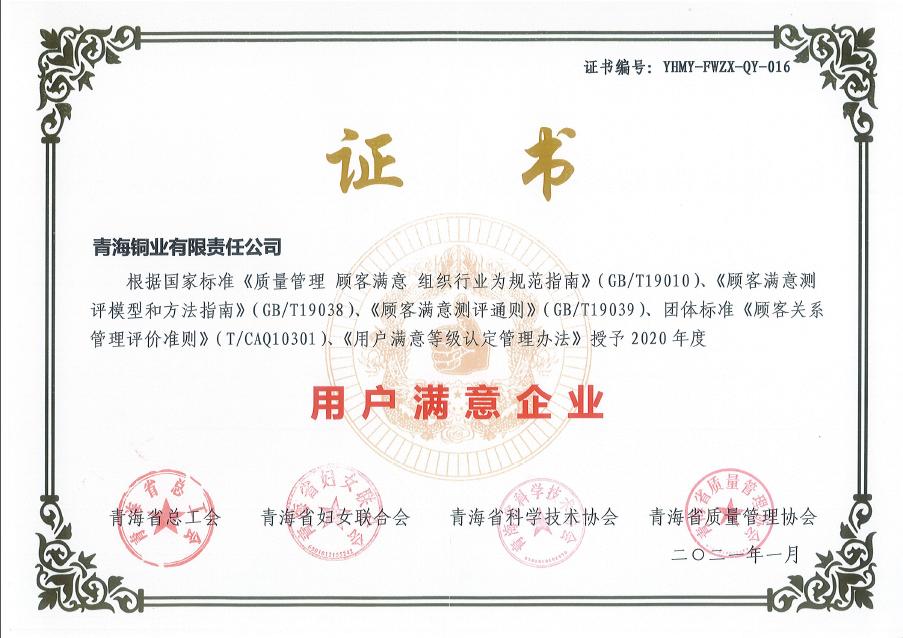"""青海铜业获得青海省2020年度 """"用户满意企业""""荣誉称号"""