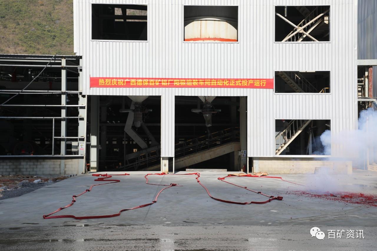 吉利百矿集团德保铝厂阳极组装车间自动化正式投产运行