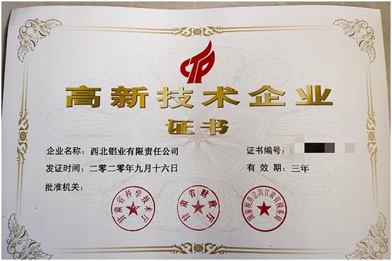 西北铝获得高新技术企业证书