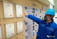 中色大冶冶炼厂喜获四项专利