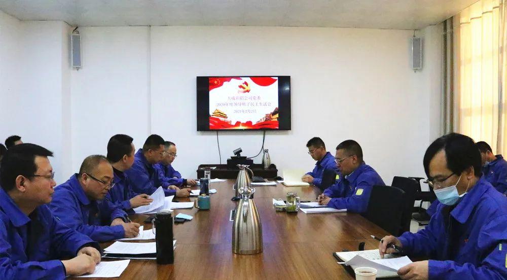 天成彩铝公司召开2020年领导班子民主生活会