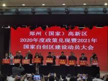明泰实业喜获郑州(国家)高新区高成长奖励1000万元