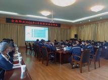 云南金鼎锌业召开2月份经济活动分析会