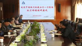 中国银行西藏分行领导到驰宏锌锗公司调研