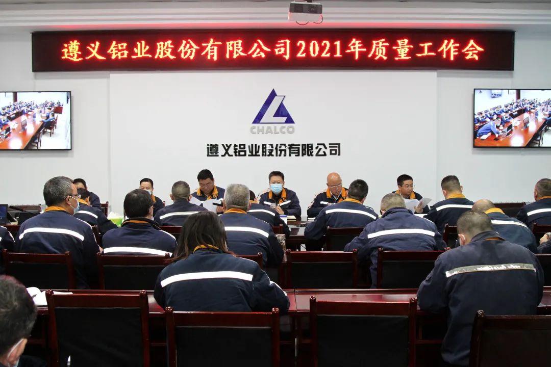 遵義鋁業召開2021年質量工作會議