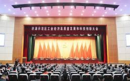 金利集团在济源示范区工业经济高质量发展和科技创新大会上获多项殊荣