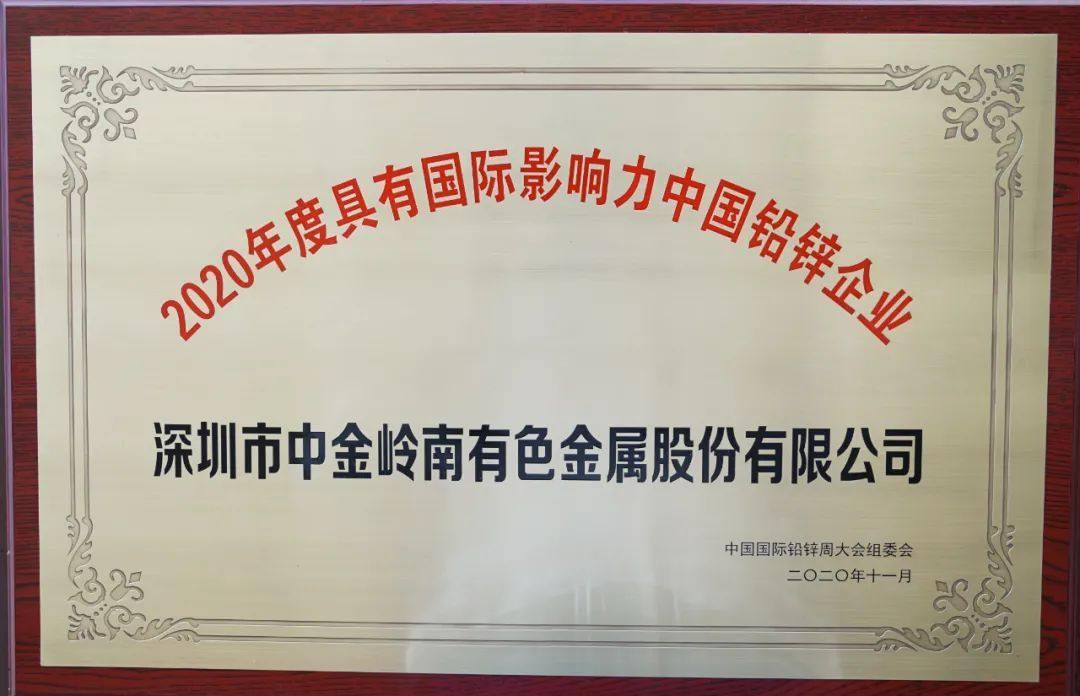 中金岭南2020年营收创历史最好水平 归母净利润创近三年新高
