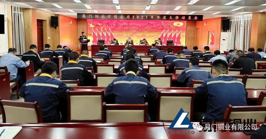 易門銅業召開2021年年度大修動員會