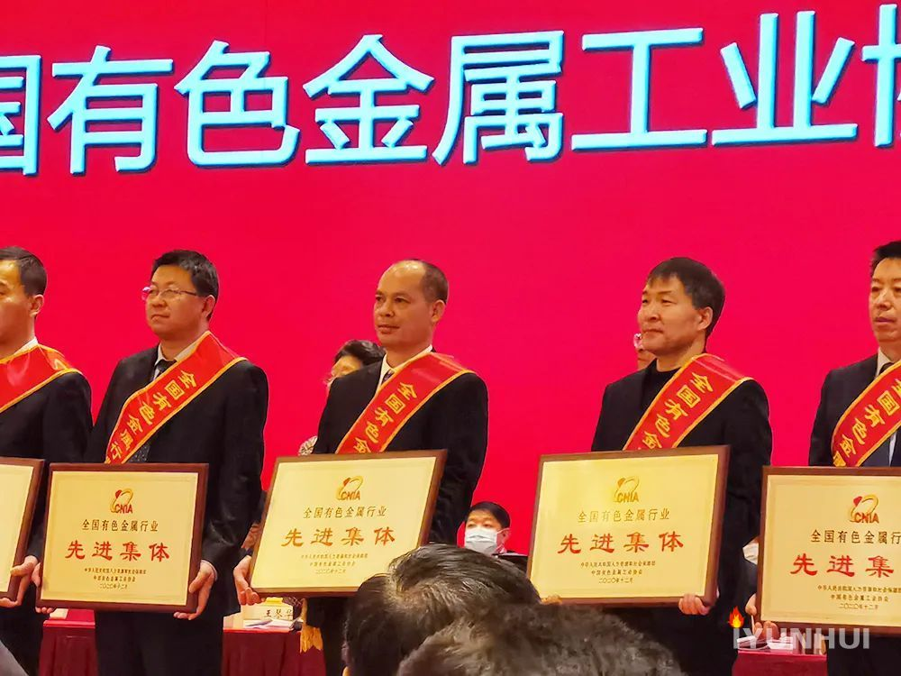 华锡集团荣获中国有色行业多项荣誉