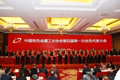 金川集团获中国有色金属行业多项表彰