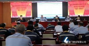 易门铜业召开3月份生产运行暨业绩对话会