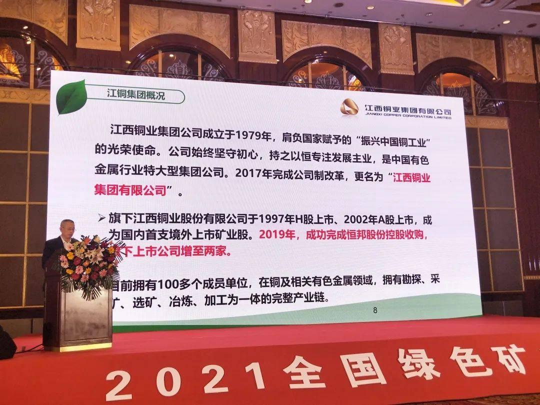 """江铜集团荣获""""2020年绿色矿山突出贡献""""单位称号"""