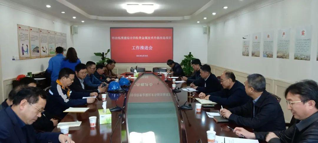 陝西鋅業召開渣綜合利用項目推進會