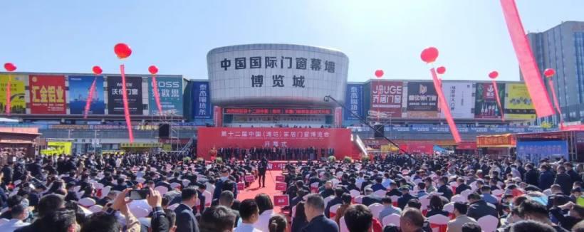 第十二屆中國(濰坊)家居門窗博覽會隆重開幕